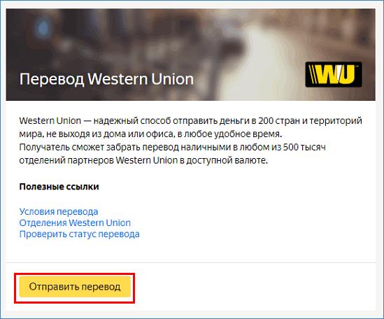 Страница Western Union в ЯД