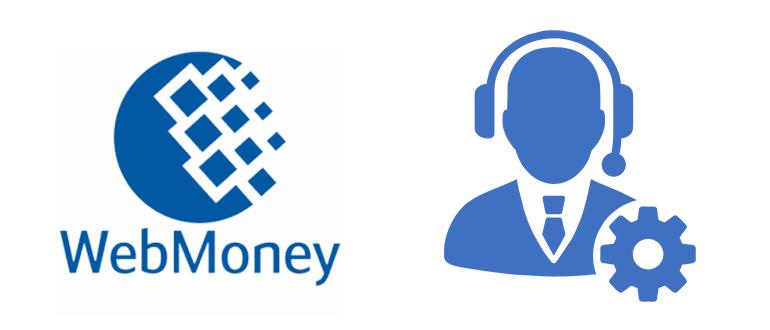Техподдержка WebMoney - номера телефонов службы поддержки
