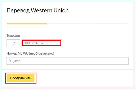 Указание телефона в Western Union