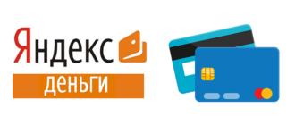 Виртуальная карта Яндекс Деньги - как создать и пользоваться