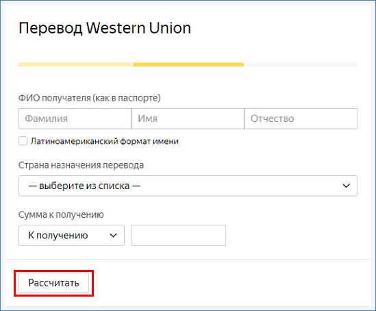 Ввод ФИО получателя в Western Union