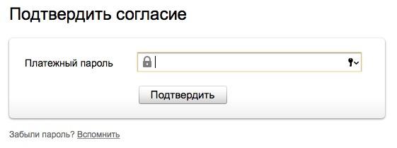 Ввод платежного пароля для получения именного статуса кошелька Яндекс
