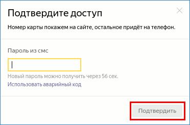 Ввод SMS-пароля в ЯД