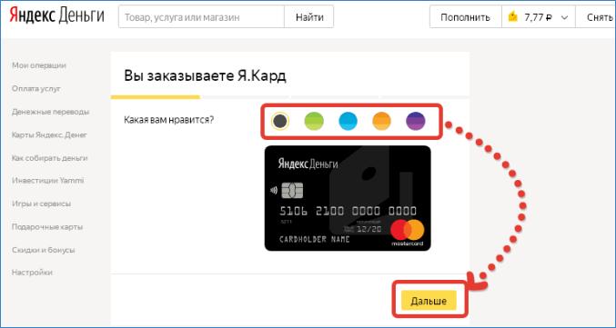 Выбор цвета Яндекс карты