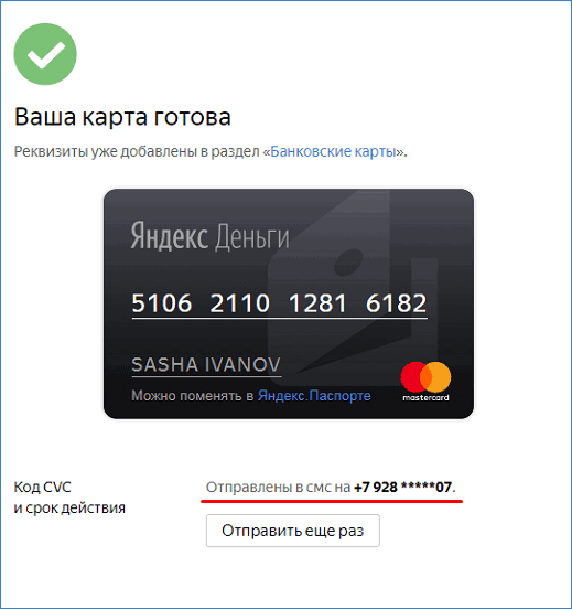 Выпуск карточки Yandex.Money