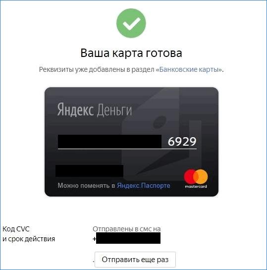 Выпуск виртуальной карточки Yandex.Money