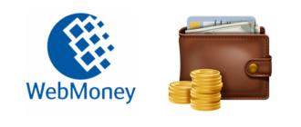 WebMoney - как пополнить электронный кошелек