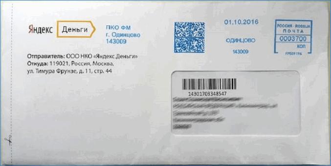 Я.Кард в конверте от Яндекс.Деньги