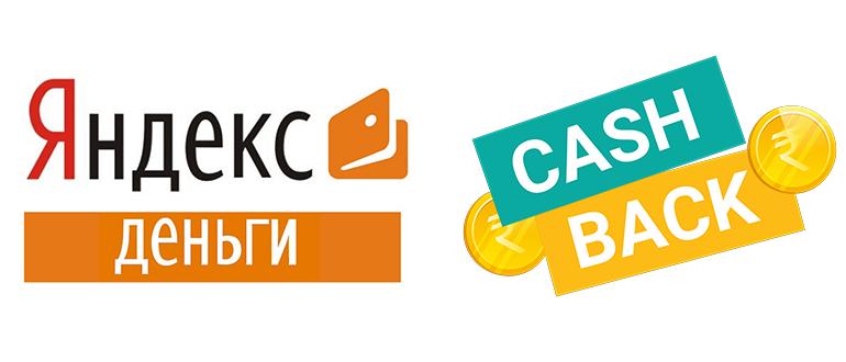 Яндекс Деньги - как получить кэшбэк на кошелек