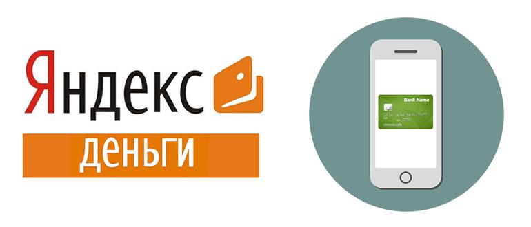 Яндекс Деньги - как привязать карту к электронному кошельку