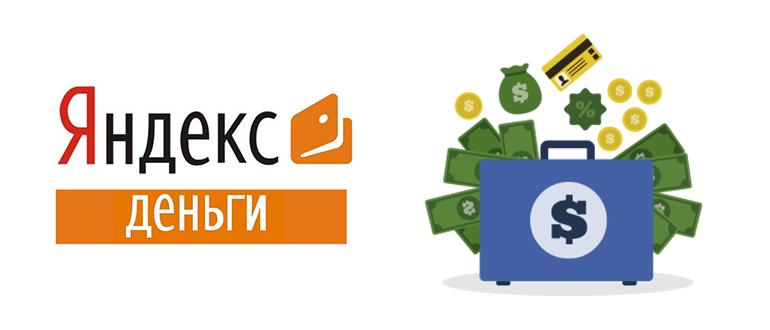 Яндекс Деньги - как взять кредит на электронный кошелек