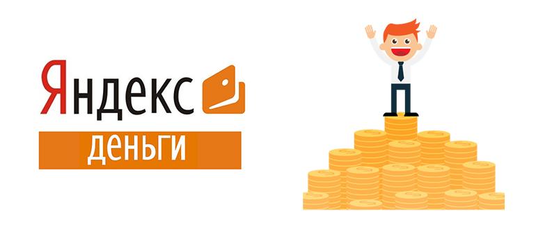 Яндекс Деньги - как заработать на кошельке без вложений