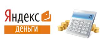 Яндекс Деньги - комиссии, лимиты и тарифы системы
