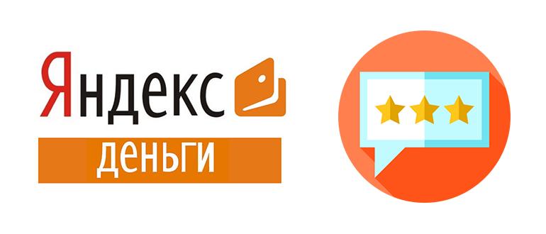 Яндекс Деньги - обзор сервиса онлайн-платежей