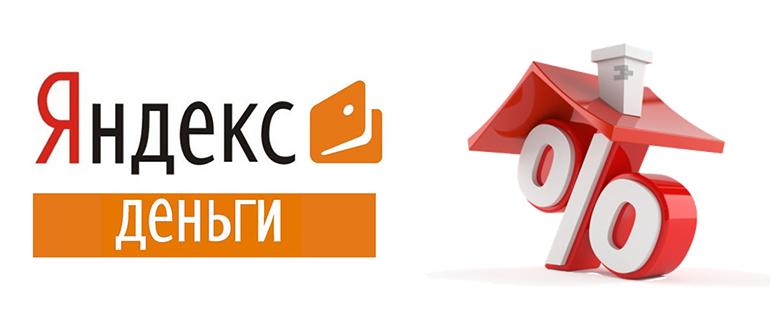 Яндекс Деньги - оплата налогов по реквизитам