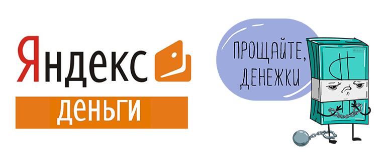 Яндекс Деньги - оплата штрафов ГИБДД через кошелек