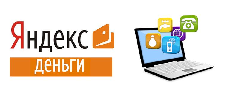 Яндекс Деньги - оплата услуг мобильной связи через кошелек