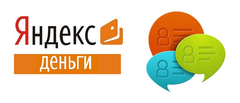 Яндекс Деньги - отзывы пользователей о платежной системе