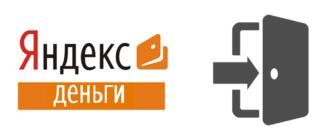 Яндекс Деньги - вход в личный кабинет кошелька