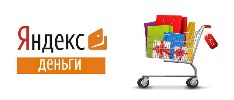 Яндекс - оплата товаров и услуг через электронный кошелек