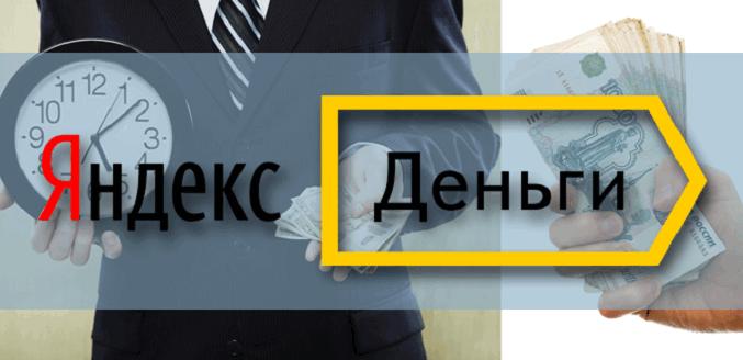 Заем на Яндекс-кошелек