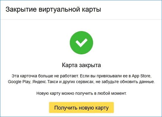 Закрытие виртуальной карты Яндекс Деньги