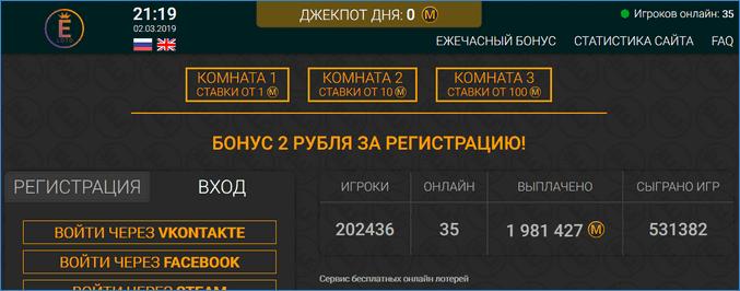 Заработок Вебмани на лотерее e-loto