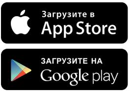 App Store или Play Маркет