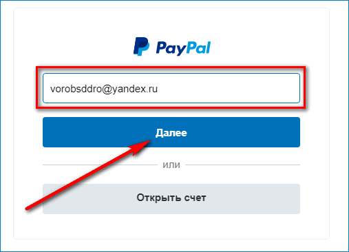 Авторизироваться в PayPal