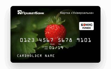 Банковская карта ПриватБанк