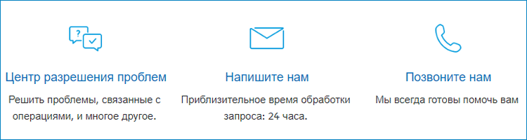 Cвязаться со службой поддержки PayPal