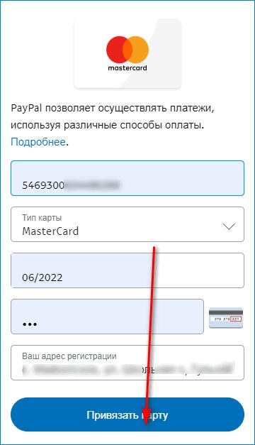 Данные банковской карты для привязки к PayPal