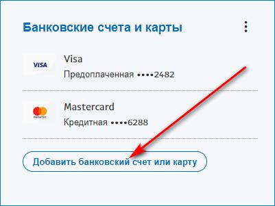 Добавить банковскую карту в PayPal