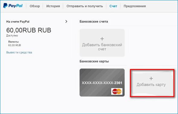Добавить карту PayPal