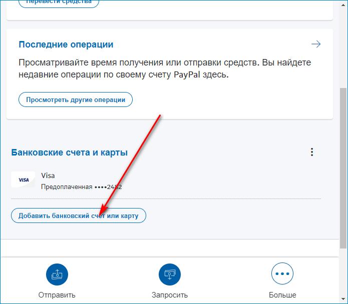Добавление карты VISA в PayPal