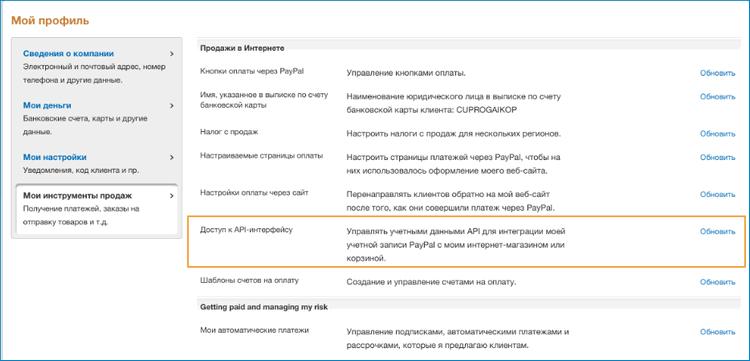 Доступ к интерфейсу API
