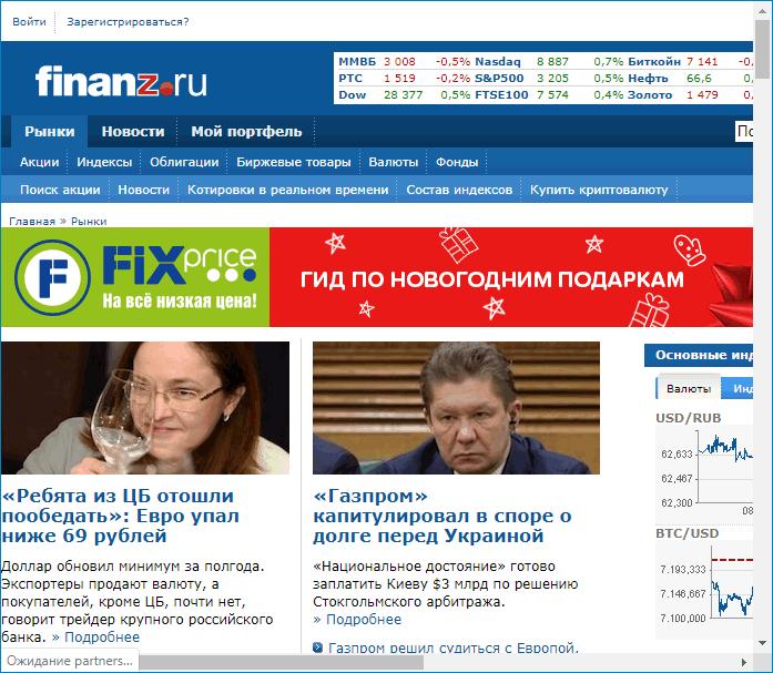 Finanz.ru