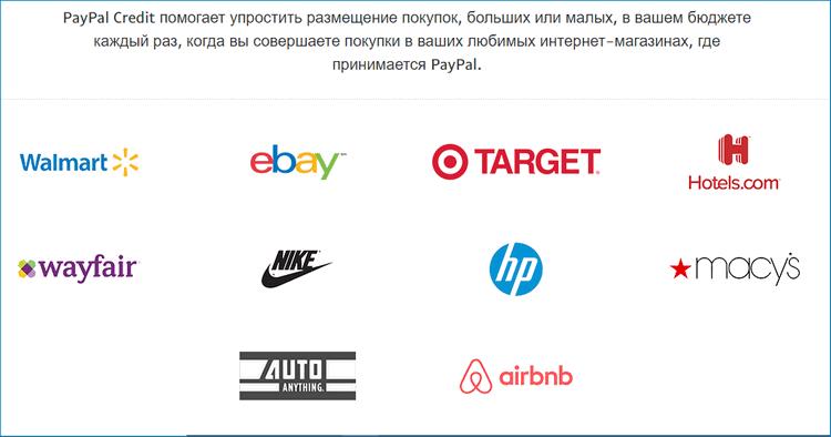 Где можно расплатиться PayPal credit