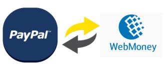Как обменять PayPal на Webmoney — помощь пользователям