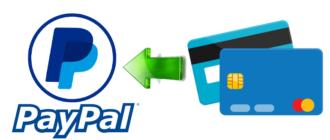 Как перевести деньги на PayPal с любой карты