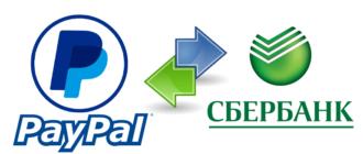 Как перевести с Сбербанка на PayPal и наоборот
