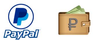 Как положить деньги на PayPal - пополнение кошелька
