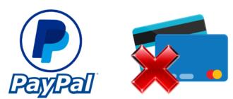 Как пользоваться PayPal без карты