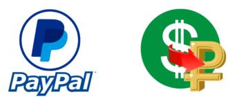 Как поменять PayPal USD на Сбербанк RUB