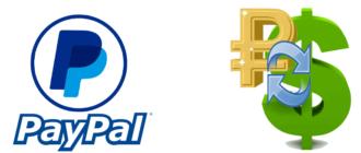Как в PayPal перевести рубли в доллары и наоборот