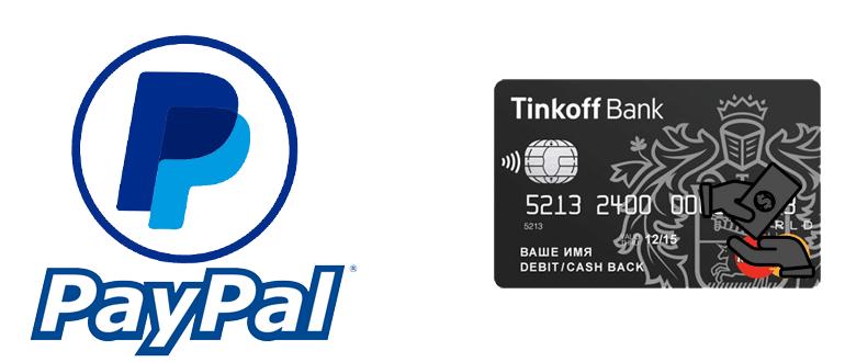 Как вывести средства PayPal на карту Тинькофф