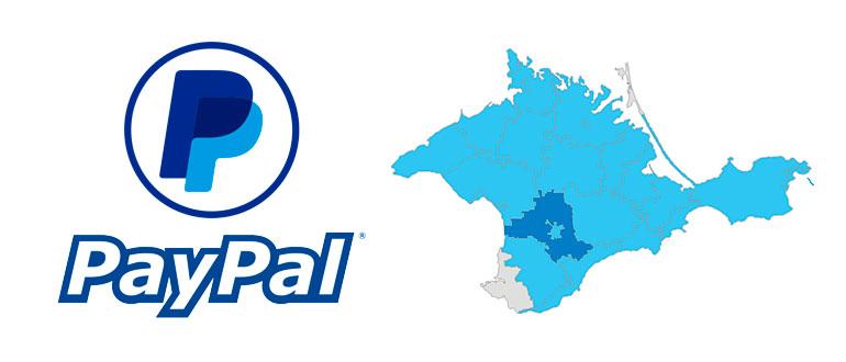 Как зарегистрировать PayPal в Крыму