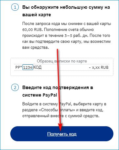 Кнопка Получить код в ПейПал