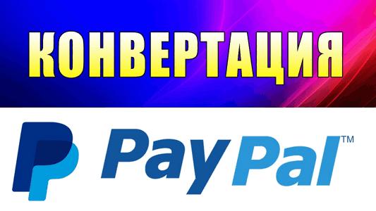 Конвертация рублей в доллары в PayPal