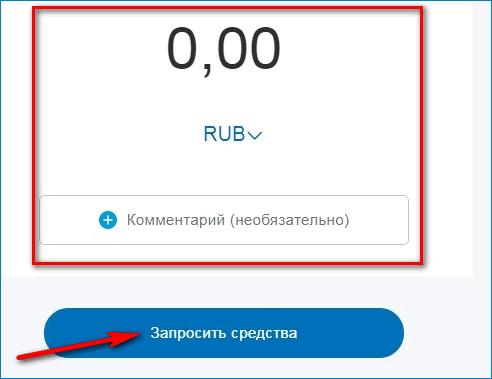 Набрать нужную сумму в PayPal